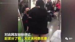 怒了!女子地铁公然脱裤逼男友下跪道歉!是谁扼杀了爱情的美