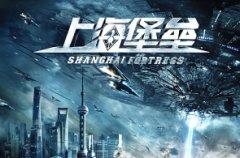 豆瓣评分3.3分,《上海堡垒》关上了《流浪地球》打开的国产科大